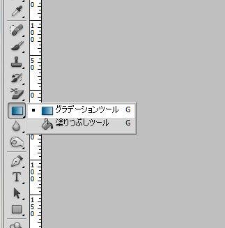ベクトルマスクを選択した状態でグラデーションツールを開く