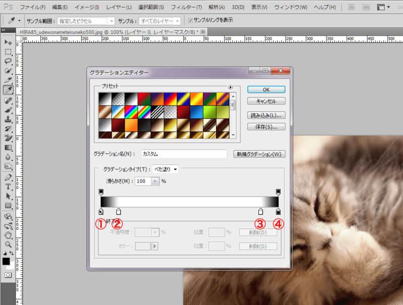 フォトショップのグラデーションツールで色を設定