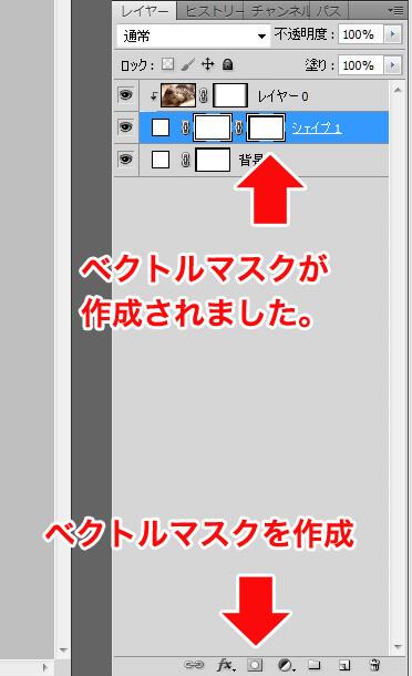 複製したレイヤーを選択した状態でベクトルマスクを追加をクリック