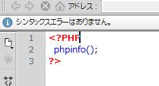 PHPのコードを書く