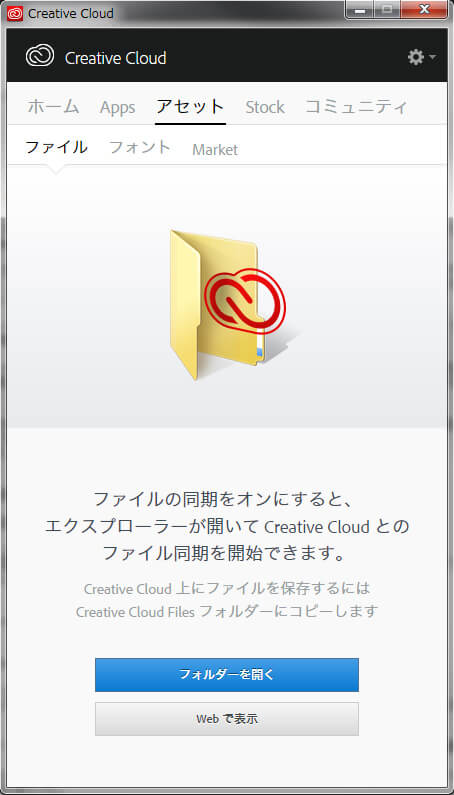 Adobe Creative CloudのCreative Filesが同期しない時の解決方法