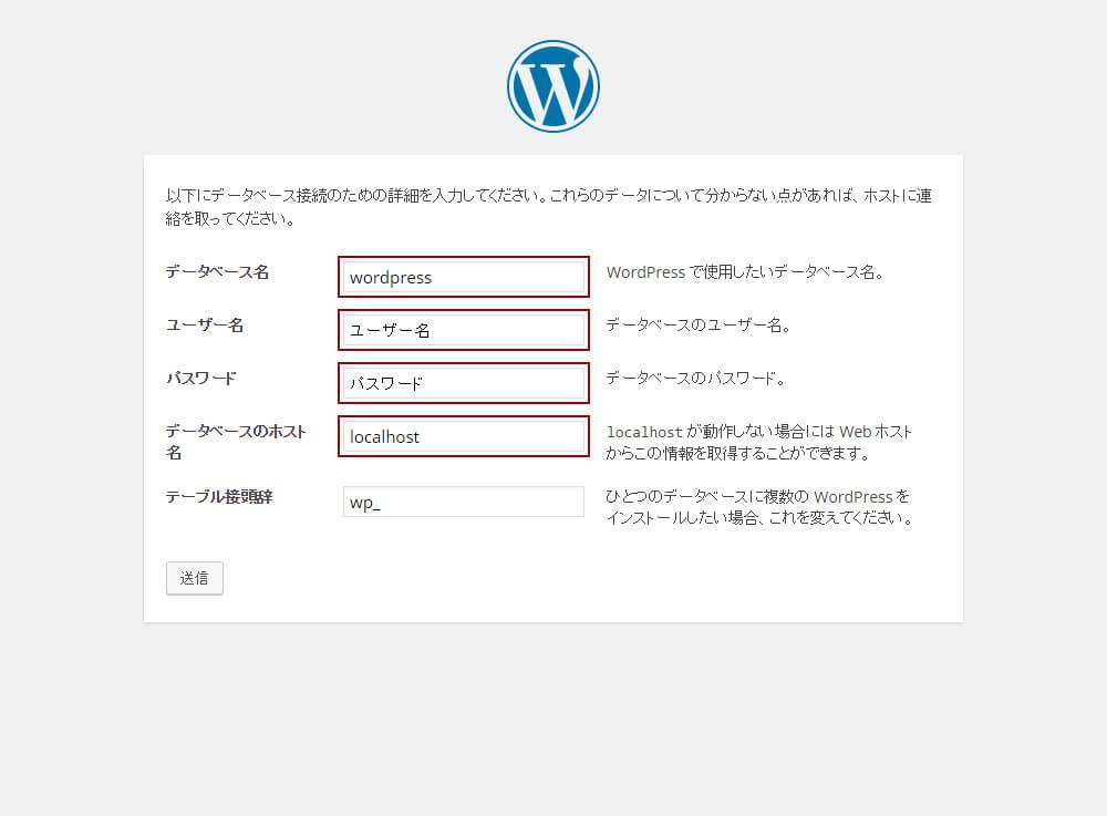 WordPressにサーバーのDB(データベース)情報を入力]