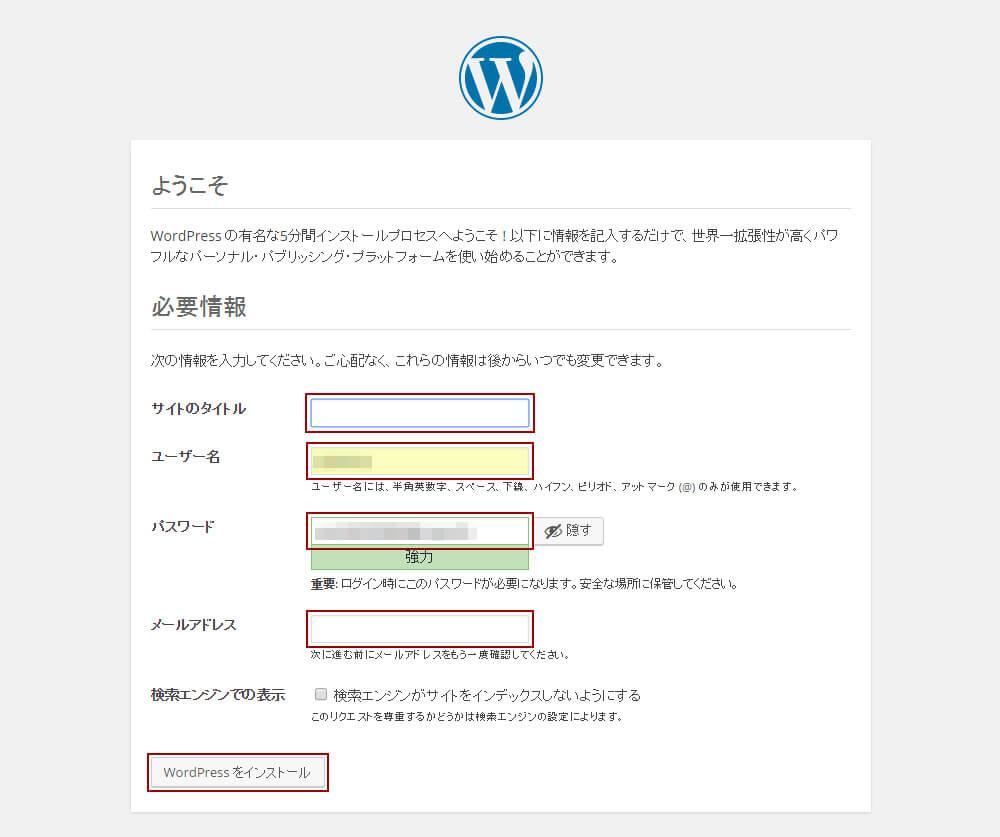 WordPressのサイトタイトルやユーザー名を入力する