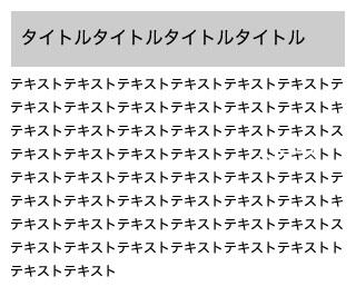 スマホサイトで文字が左寄せになるCSSのバグを解消する方法