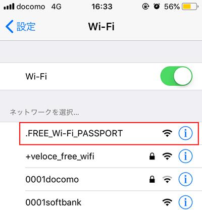 Wi-Fiの接続画面でSSIDとパスワードを設定