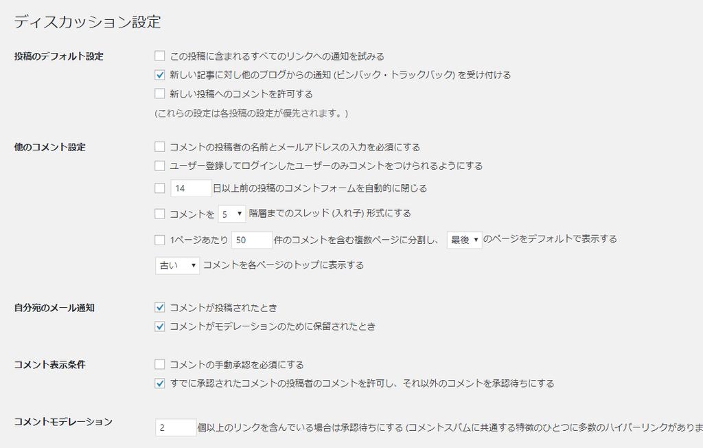 WordPressのディスカッション設定