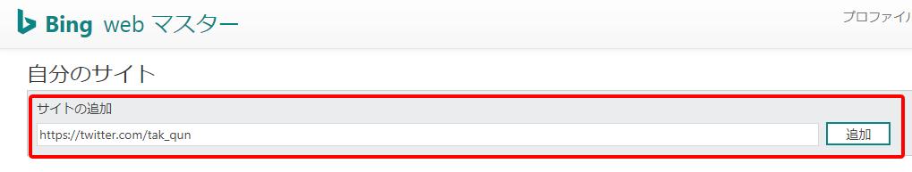 Bingウェブマスターツールを開き、新ドメインを追加する