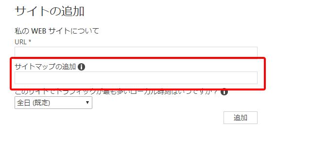 Bingマスターツールにサイトマップを送信する