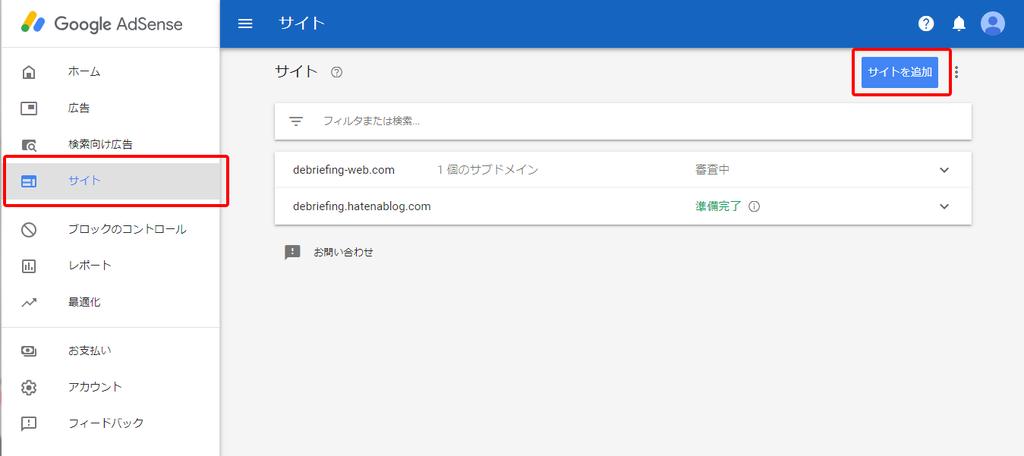 Google AdSenseに新ドメインを追加する