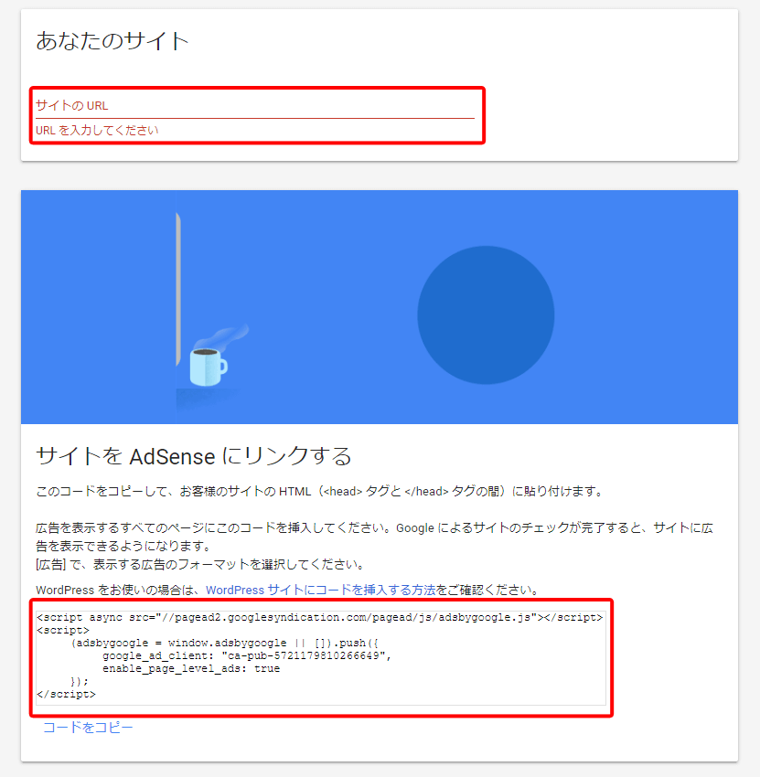 Google AdSenseの広告コードをコピーする