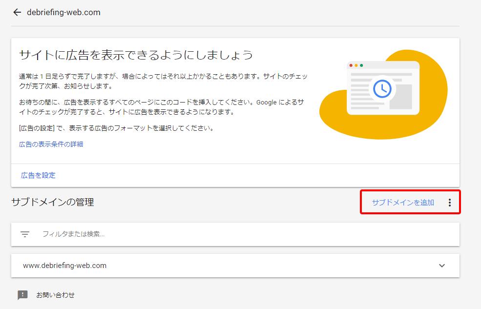 Google AdSenseにサブドメインを追加する