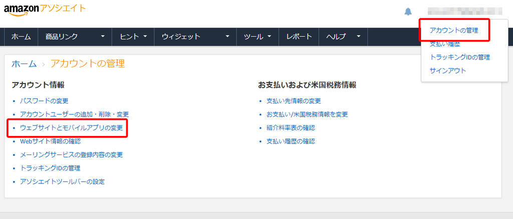 Amazon アソシエイト(アフィリエイト)にドメインを追加