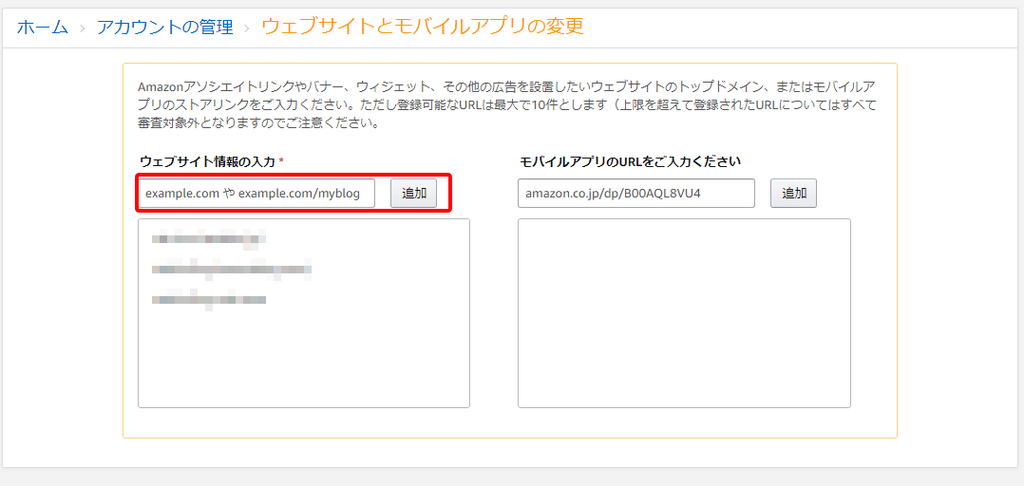 Amazon アソシエイト(アフィリエイト)にURLを追加