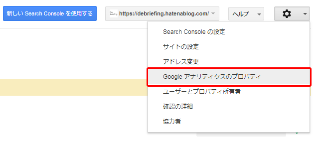Search Consoleから連携する場合1