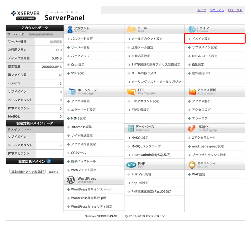 エックスサーバーの管理パネルからドメインを追加する
