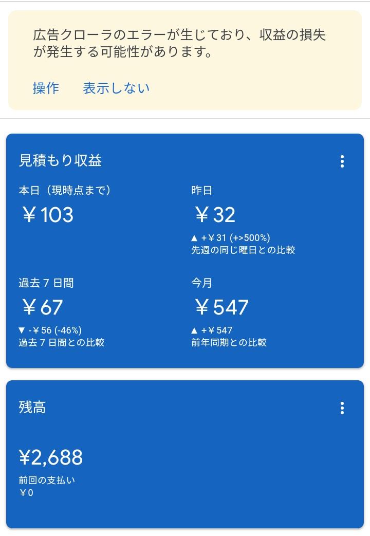 f:id:tak_tetsu:20200330124726p:plain