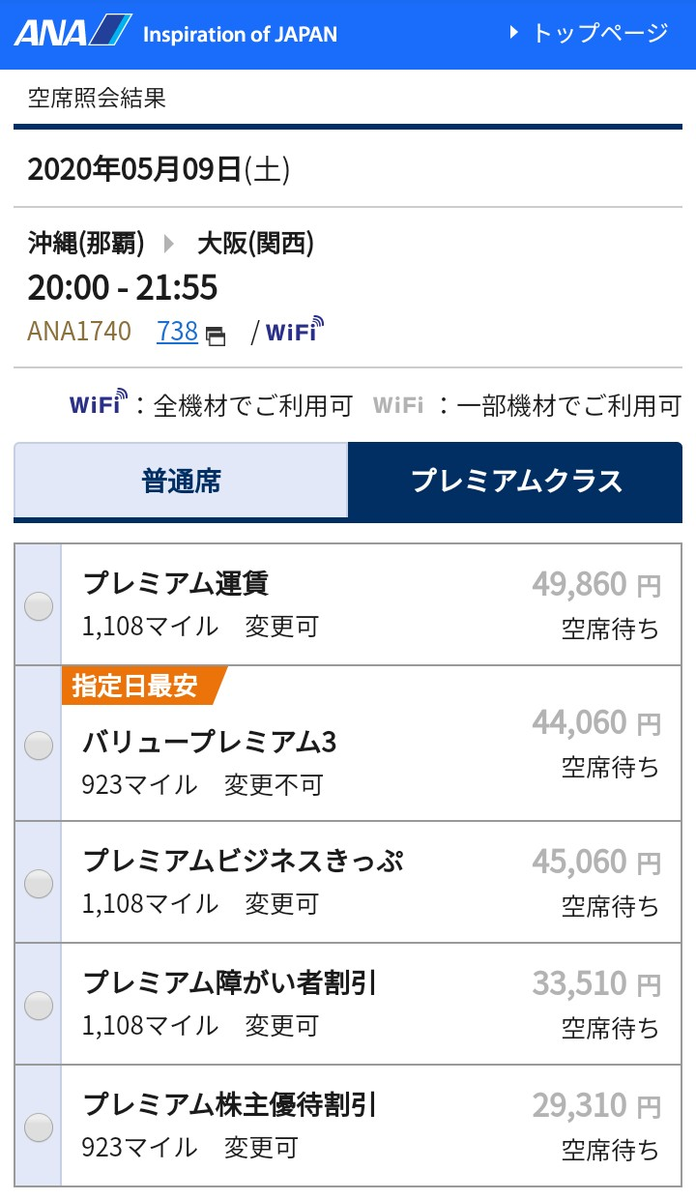 f:id:tak_tetsu:20200416124847p:plain