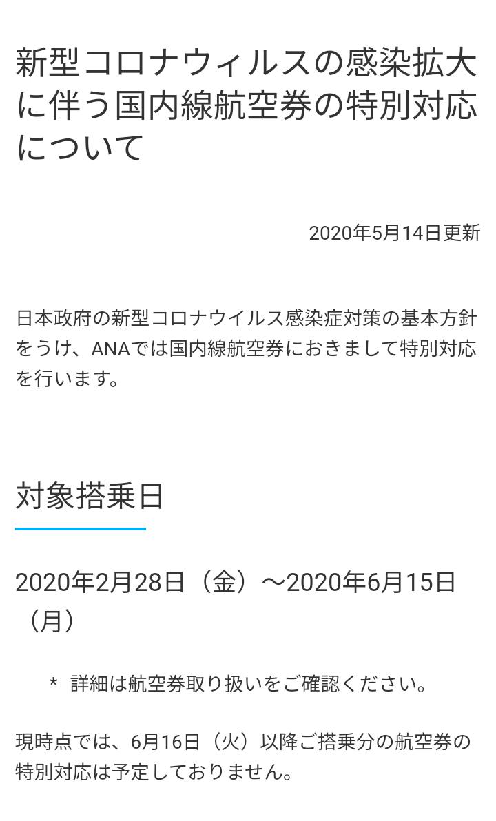 f:id:tak_tetsu:20200515202103p:plain