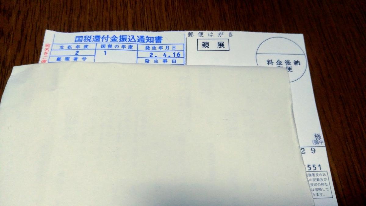 f:id:tak_tetsu:20200521082639j:plain