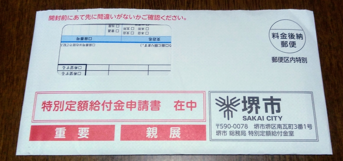 f:id:tak_tetsu:20200531144714j:plain