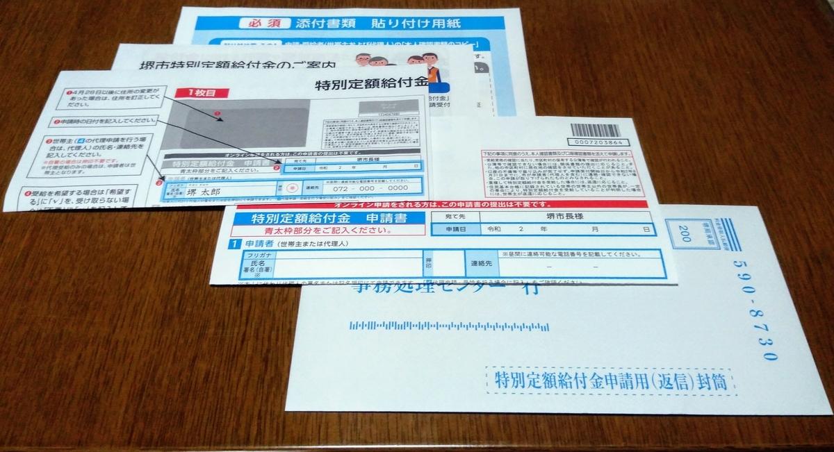 f:id:tak_tetsu:20200531144750j:plain