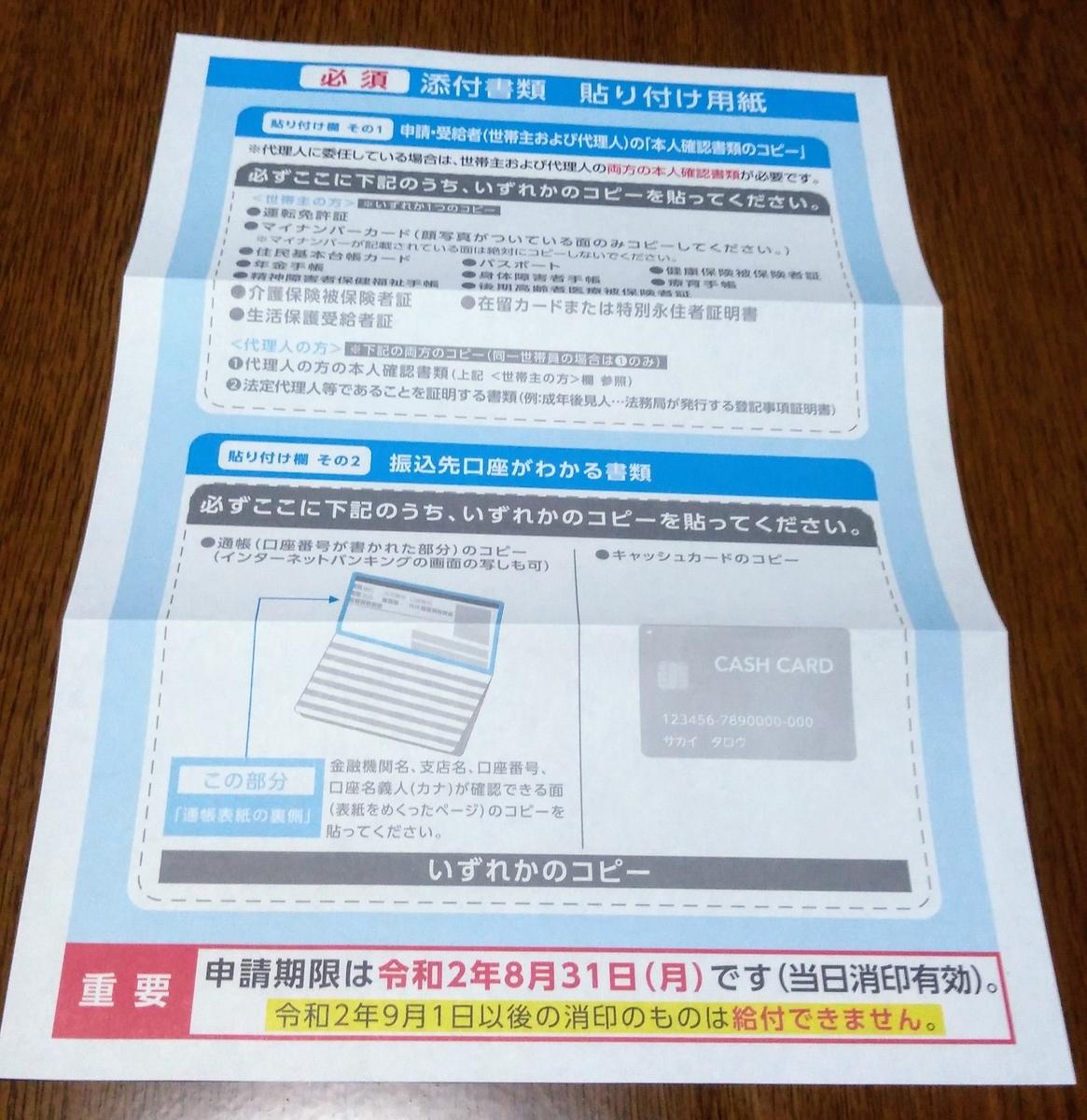 f:id:tak_tetsu:20200531144925j:plain