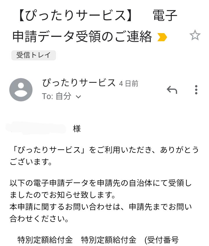 f:id:tak_tetsu:20200531145007p:plain