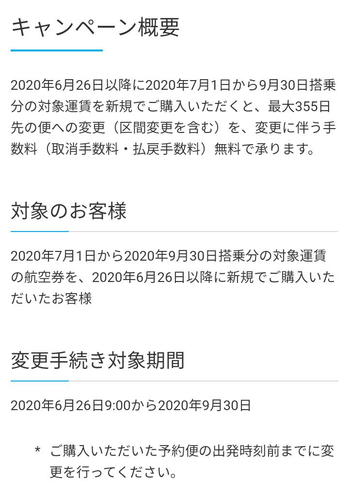 f:id:tak_tetsu:20200629155515p:plain