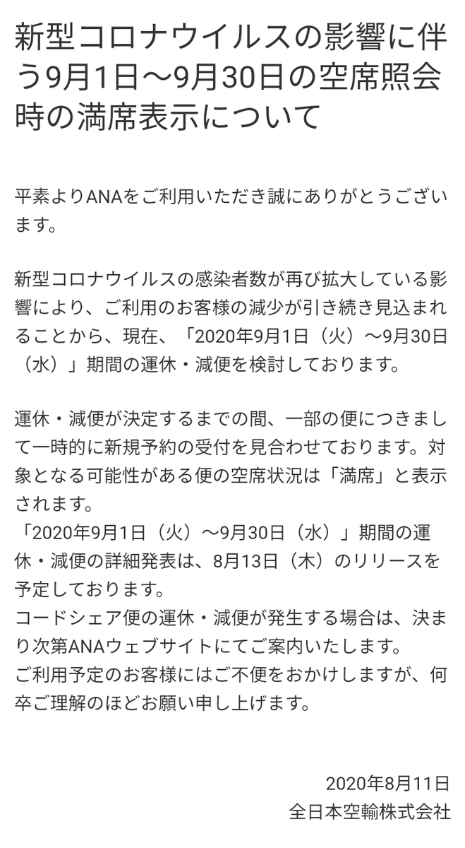 f:id:tak_tetsu:20200811175504p:plain