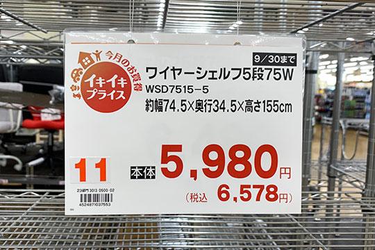 ホームセンターのスチールシェルフの価格