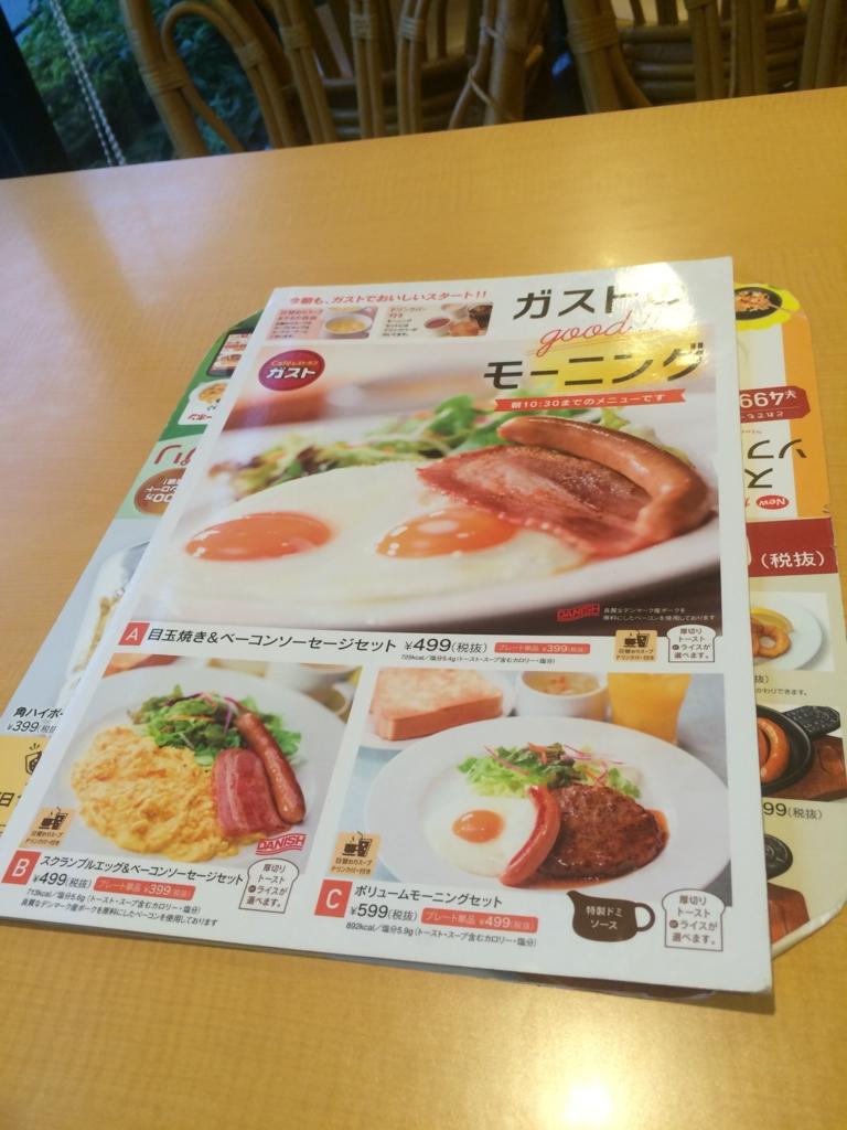 f:id:taka-ichi0504:20160917053222j:plain:w400