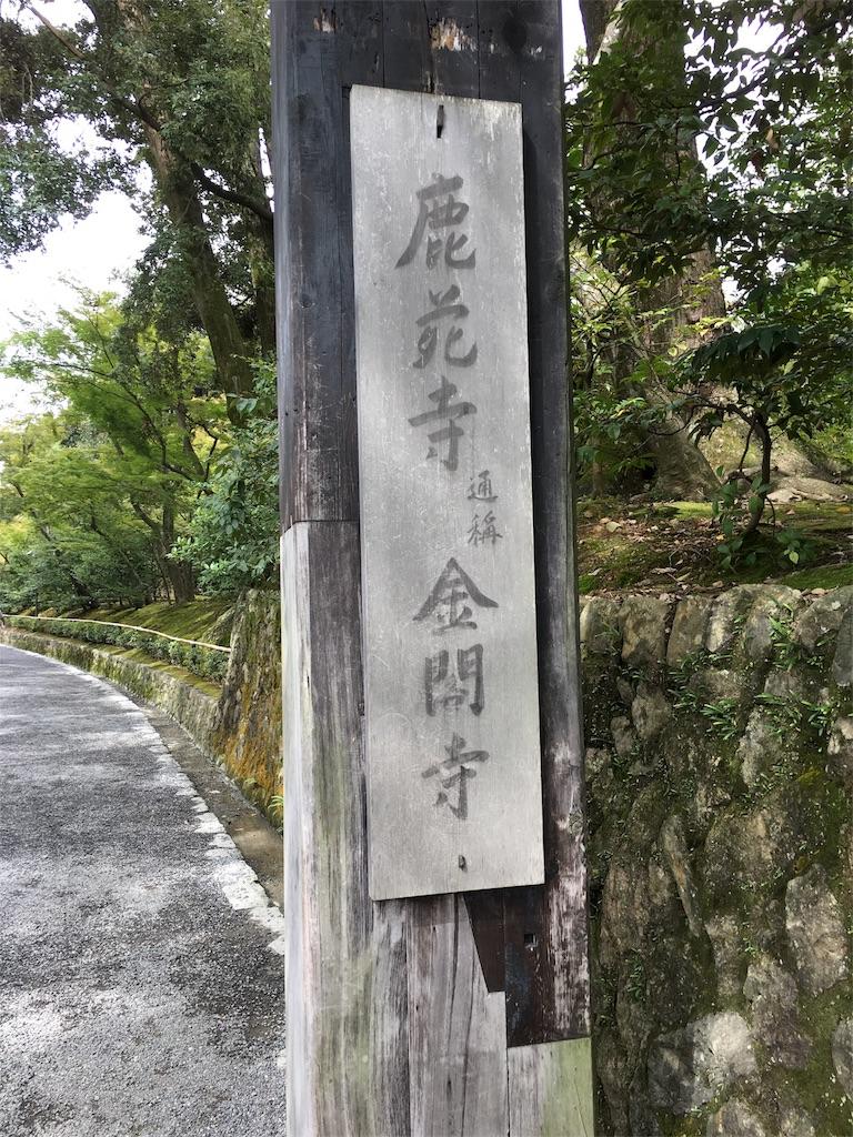 f:id:taka-s2-appekusu112:20181005130352j:image
