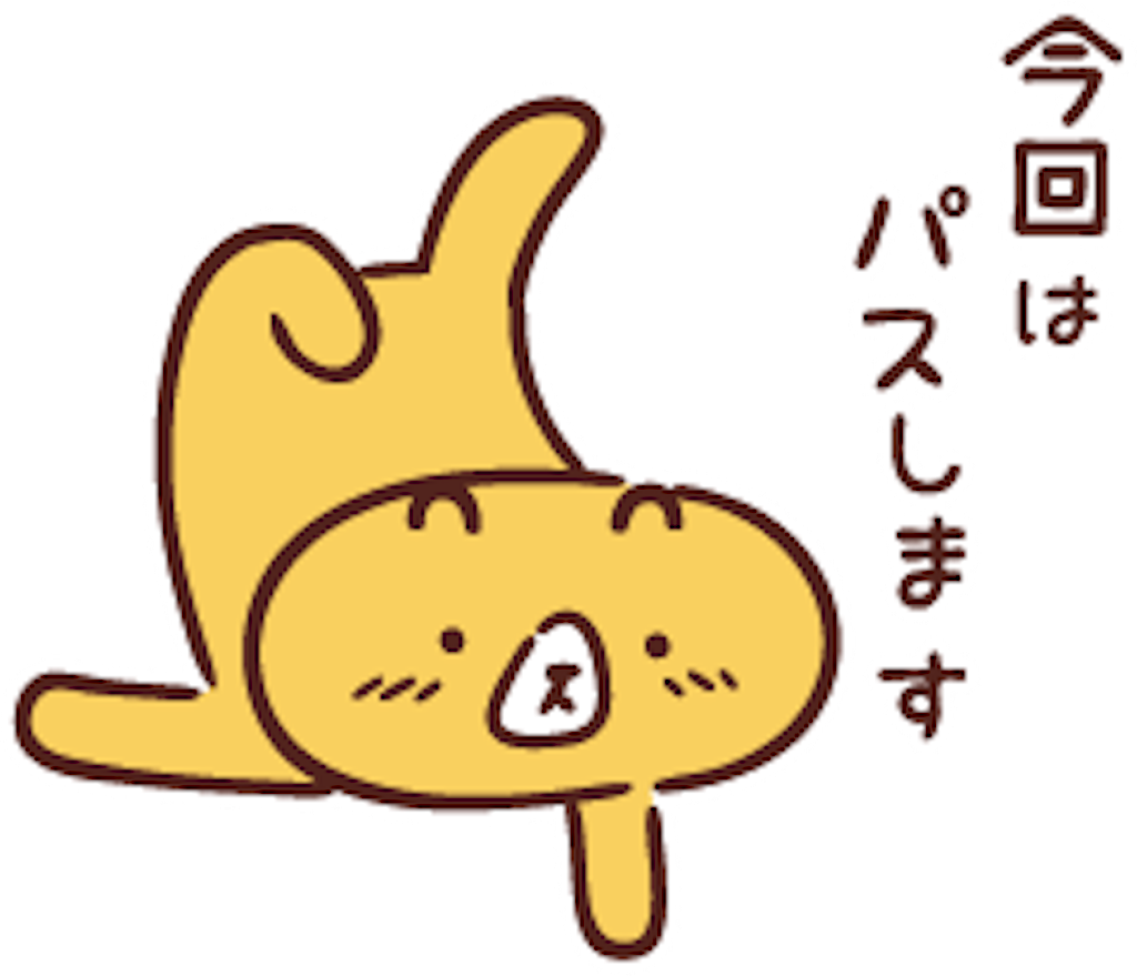 f:id:taka-shikao:20190813053543p:image