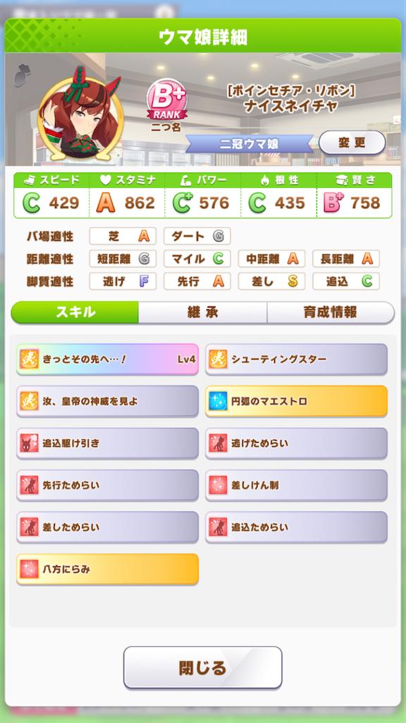 f:id:taka-sirakumo:20210618064006p:image