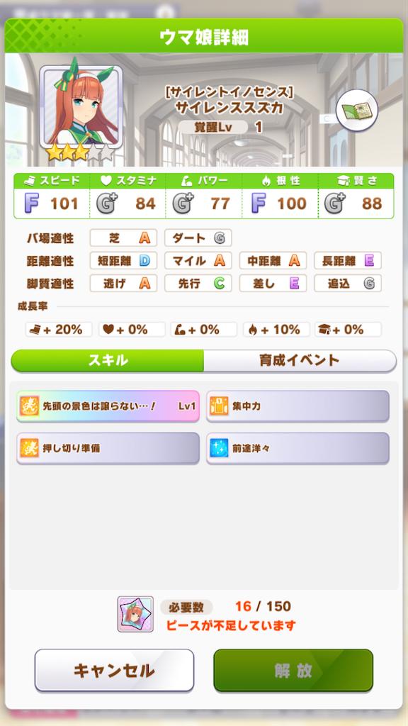 f:id:taka-sirakumo:20210714213400p:image