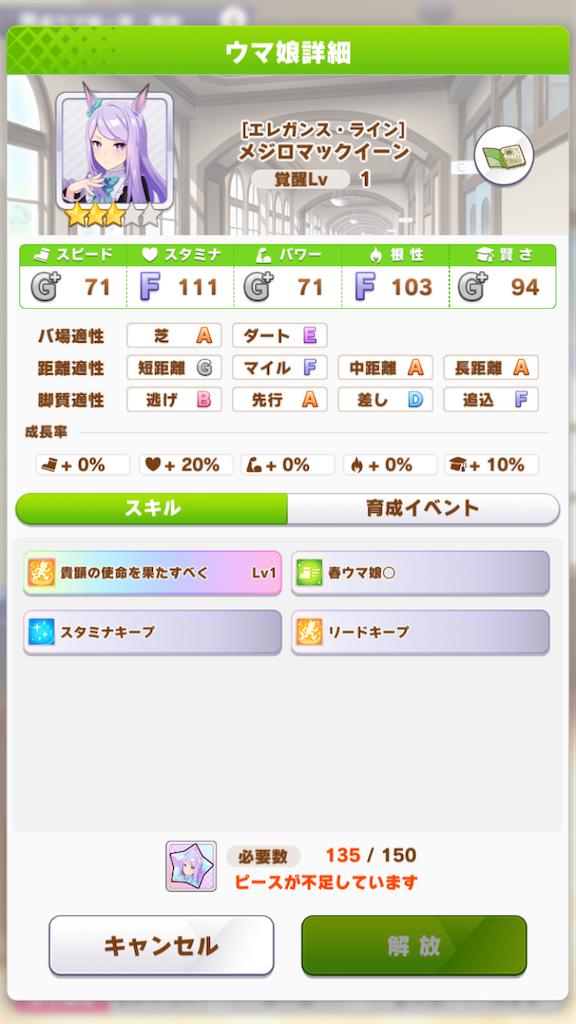 f:id:taka-sirakumo:20210714214319p:image