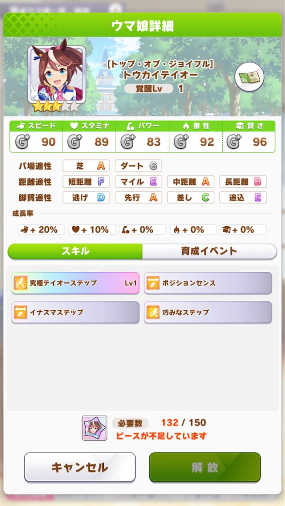 f:id:taka-sirakumo:20210714214323p:image
