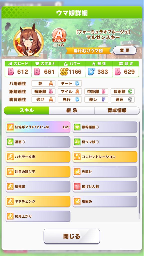 f:id:taka-sirakumo:20210723192733p:image