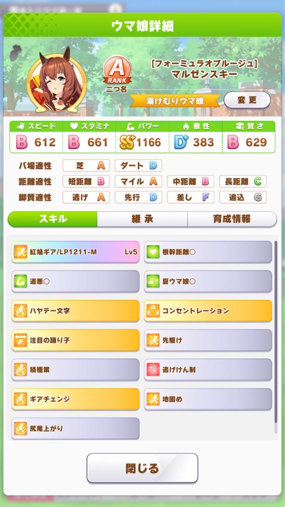 f:id:taka-sirakumo:20210728212516p:image
