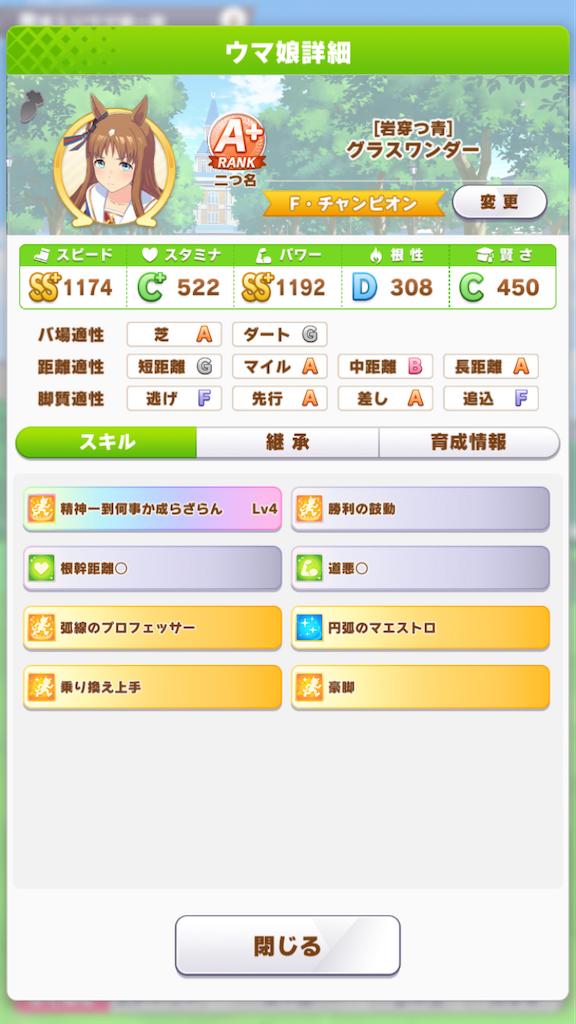 f:id:taka-sirakumo:20210728214131p:image