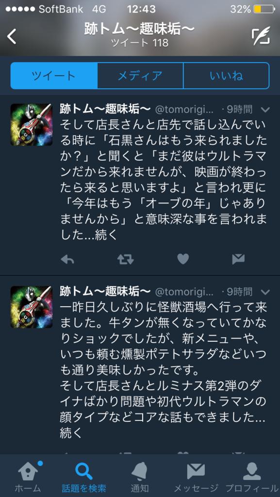 f:id:taka0522kun:20170303155303p:plain