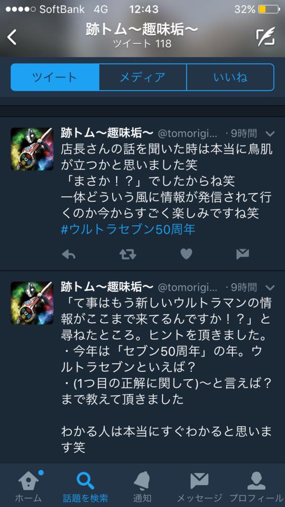 f:id:taka0522kun:20170303155406p:plain