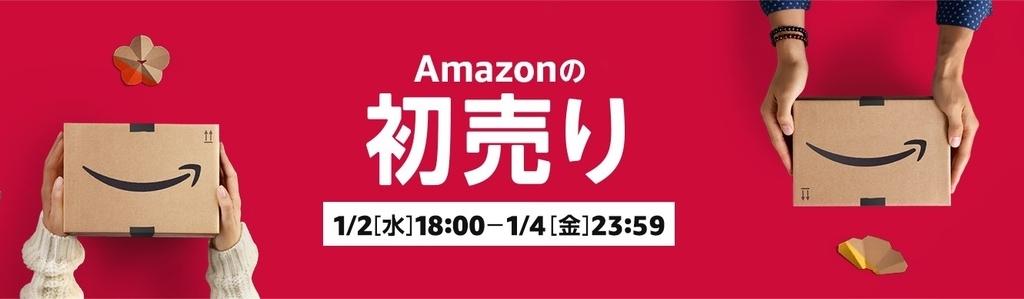 2019アマゾン初売り