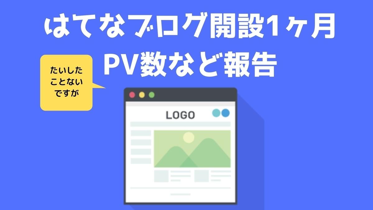 f:id:taka2510042:20190614010219j:plain