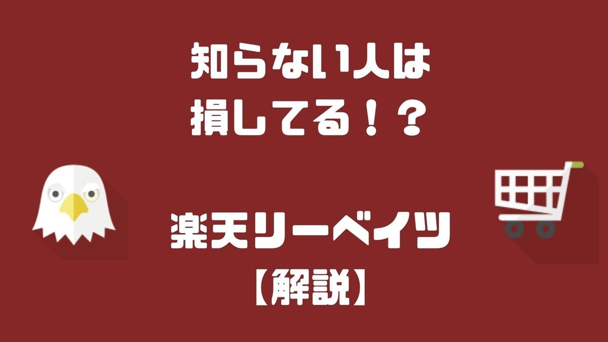 f:id:taka2510042:20190618012903j:plain