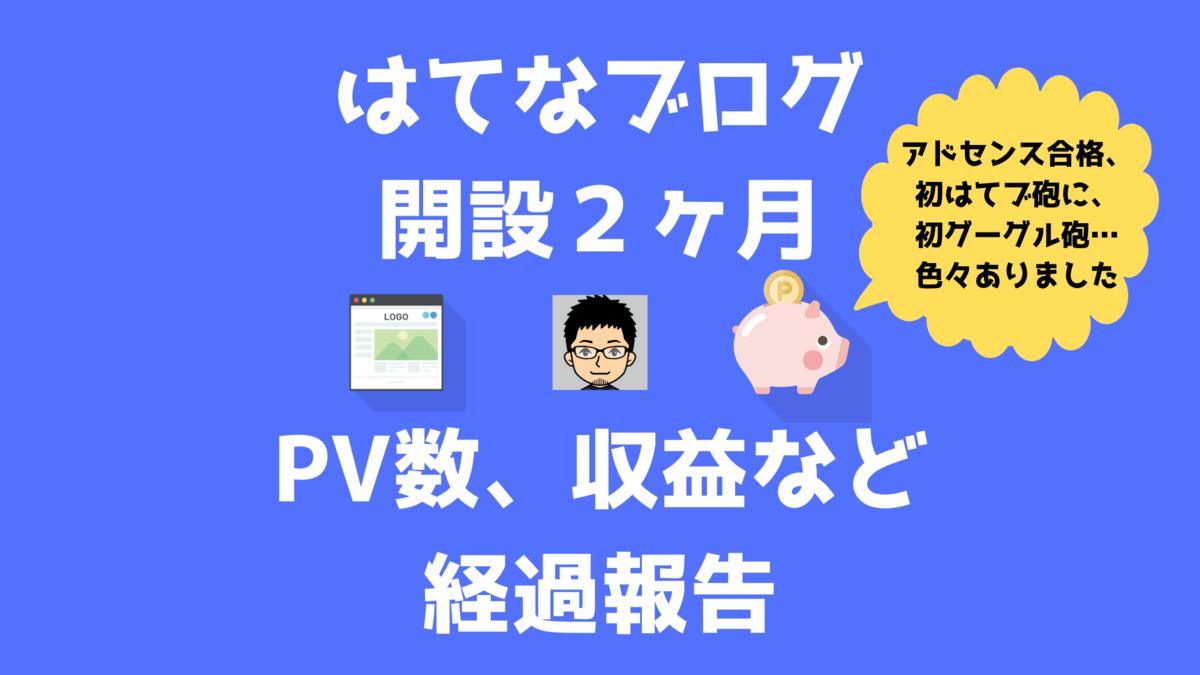 f:id:taka2510042:20190714014827p:plain