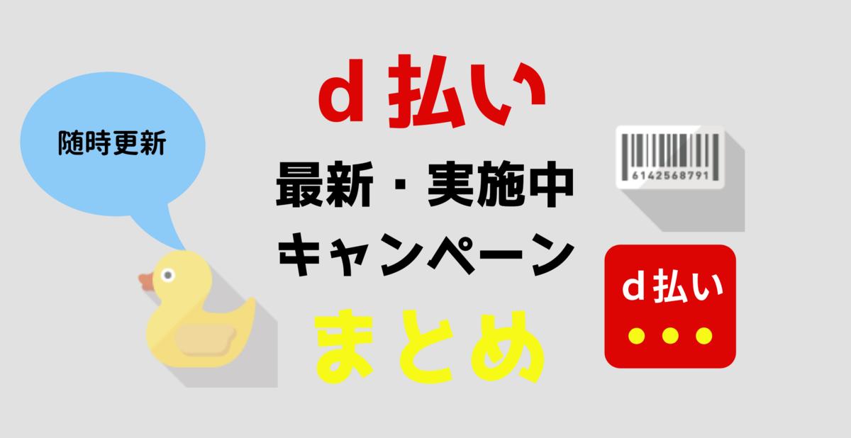 f:id:taka2510042:20190721011649p:plain