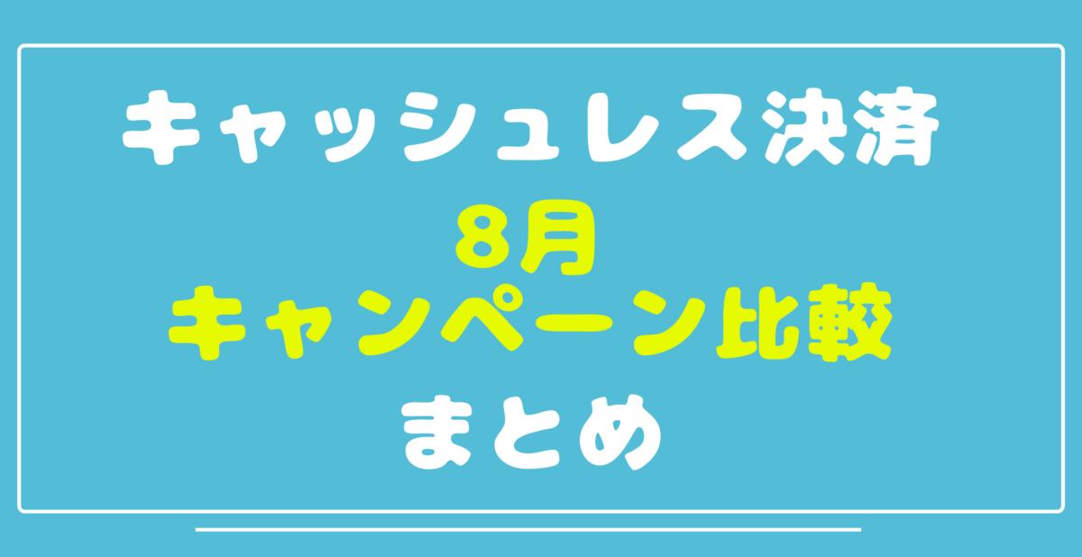 f:id:taka2510042:20190801015324p:plain