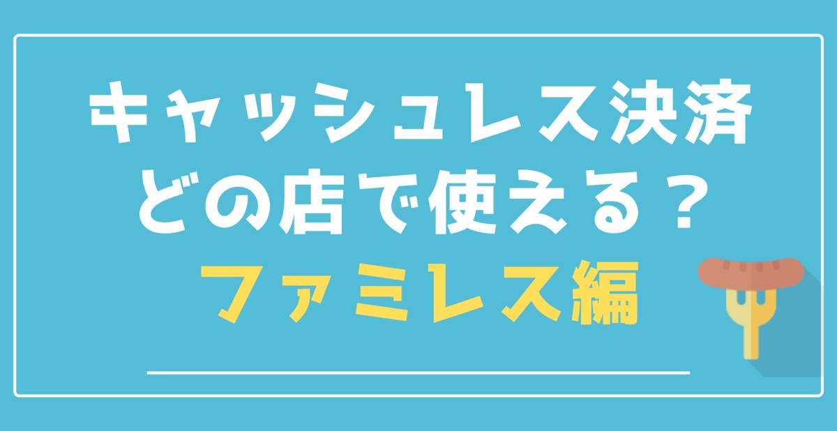 f:id:taka2510042:20190812104358p:plain