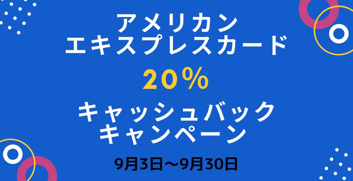 f:id:taka2510042:20190827113432p:plain